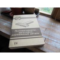 Пиломатериалы, заготовки, деревянные детали