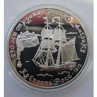 СССР, 3 рубля, 1991, пруф, серебро