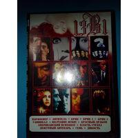 DVD с фильмами - ужасы