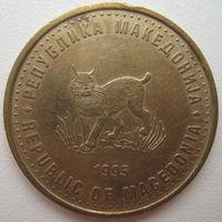 Македония 5 денар 1995 г. ФАО (u)