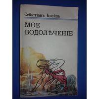"""Себастьян Кнейп """"Моё водолечение"""" - переиздание знаменитой книги священника из Баварии."""
