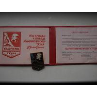 Знак Ударник коммунистического труда с удостоверением