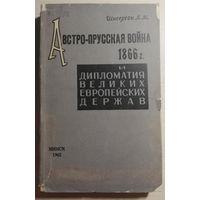 Австро-прусская война 1866 г. и дипломатия великих европейских держав / Шнеерсон Л.М. / Минск 1962