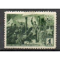 Великая Отечественная война СССР 1942 год 1 марка