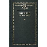 Мікалай Улашчык. Выбранае. Серыя: Беларускі кнігазбор