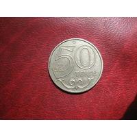 50 тенге 2000 года Казахстан