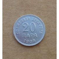 Черногория (княжество), 20 пара 1906 г., медно-никель