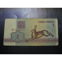 1 рубль 1992 года, серия АП.