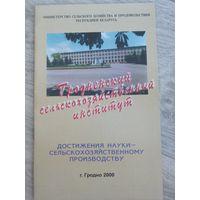 Гродненский сельхоз. 2000