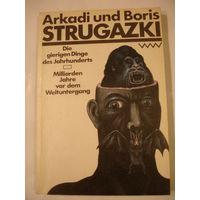 Братья Стругацкие Хищные вещи века ,За миллиард лет до конца света на немецком языке