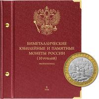 Альбом на 112 юбилейных монет, 10 рублей. Professional, 2016 год. Том 1. /970695/