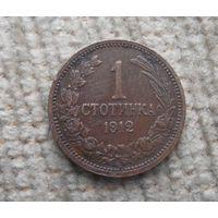 Болгария 1 стотинка 1912 к1