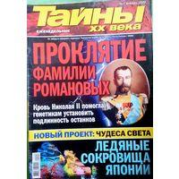 "Журнал ""Тайны ХХ века"", No01, 2009 год"