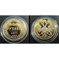 5 рублей 1877г 1 золотник 39 долей, копия