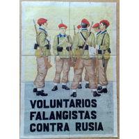 Мадрид 1941г Гражданская война -Франкисты- !!!RRR!!!