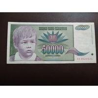 50 000 динаров югославия 1992 год