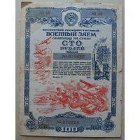 Облигация-1, 100 руб., 1945