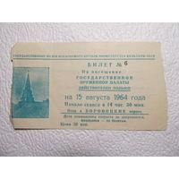 Билет на посещение Государственной оружейной палаты на 15.08.1964