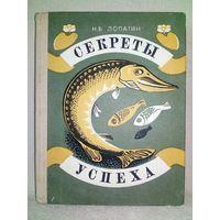 Секреты успеха. Записки рыболова. Н.Б. Лопатин
