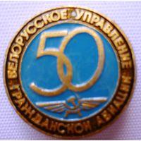Значок 50 лет гражданскй авиации СССР