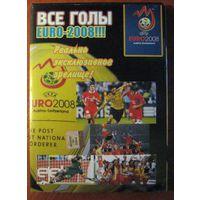DVD диск. Футбол. Все голы Чемпионата Европы по футболу-2008.
