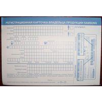 Регистрационная карточка владельца продукции Samsung