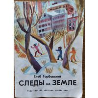 СЛЕДЫ НА ЗЕМЛЕ. Глеб Горбовский. Отличные стихи для детей