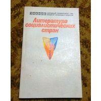 """""""Литература социалистических стран"""""""