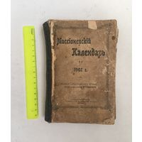 Миссионерский Календарь на 1902 г. С-Петербургъ