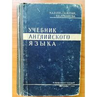 Н.А.Бонк и др. Учебник английского языка. Ч.1. Внешторгиздат. 1963.