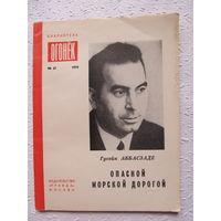 """Гусейн Аббасадзе """"Опасной морской дорогой"""",библиотека """"Огонёк"""",No37,1970 год"""