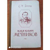 И. И. Мечников. Жизнь и творческий путь / С. Я. Залкинд. (1957 г. )
