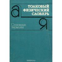 Брюханов. Толковый физический словарь. Основные термины