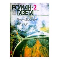 РОМАН-ГАЗЕТА за 1988г., # 2; 7; 8; 13; 14; 15-16; 23-24
