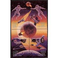 Космос 1992 Россия Международный год космоса квартблок**
