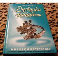 Дневники принцессы. Мировой бестселлер.