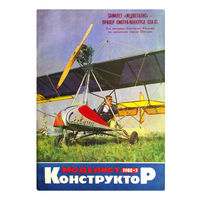 "Журналы ""Моделист конструктор"" за 1988г. # 3; 4; 6; 7; 8; 9; 12."