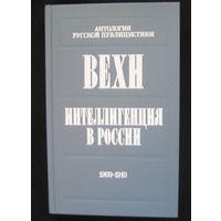 Вехи. Интеллигенция в России