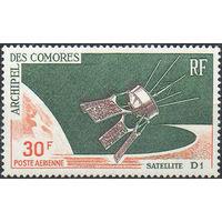 """Спутник """"D 1"""" Коморы 1966 год серия из 1 марки"""
