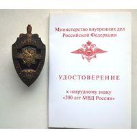 Нагрудный знак 200 лет МВД России.Новый.Номерной.с удост.(Лот 2)