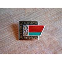 Значок #2. Флаг. Республика Беларусь.