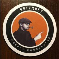 """Подставка под пиво """"Оптимист"""" /Россия/ No 2"""