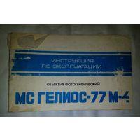 Инструкция МС Гелиос 77м-4