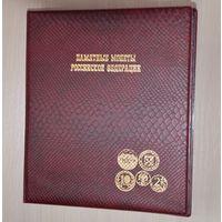 Альбом для памятных монет Российской Федерации, с листами. Производство Россия.
