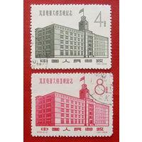 Китай. Здание телеграфа в Пекине. ( 2 марки ) 1958 года.
