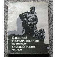Одесский государственный историко-краеведческий музей. Путеводитель.
