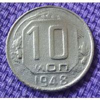 10 копеек 1948 года.