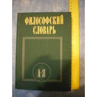 Философский словарь. А-Я.