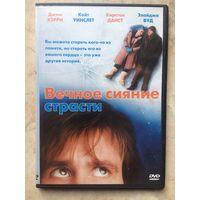 DVD ВЕЧНОЕ СИЯНИЕ СТРАСТИ (ЛИЦЕНЗИЯ)