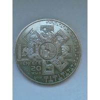 Казахстан 50 тенге 2013 - 20 лет тенге